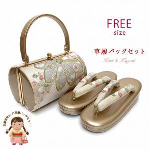 草履バッグセット 振袖用 帯生地使用のバッグと2枚芯の草履 フリーサイズ「ゴールド系、花と菊」ZBF571|kyoto-muromachi-st