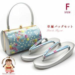 草履バッグセット 振袖用 フリーサイズ 日本製「水色 市松に桜」ZBF896