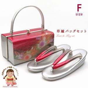 草履バッグセット 振袖用 フリーサイズ「レッド&シルバーグレー」ZBF903