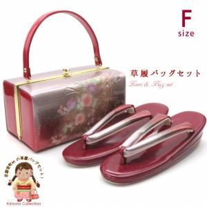 草履バッグセット 振袖用 フリーサイズ「メタリックピンク&レッド 萩」ZBF906