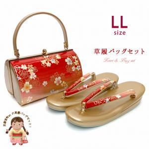 草履バッグセット 成人式 お正月 振袖に 和装バッグセット LLサイズ「朱赤x金、花輪」ZBLL563|kyoto-muromachi-st