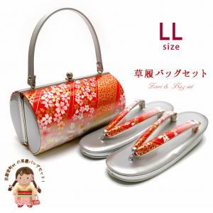 草履バッグセット 成人式 お正月 振袖に 和装バッグセット LLサイズ「朱赤x銀、花」ZBLL564|kyoto-muromachi-st