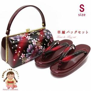 草履バッグセット 成人式 Sサイズ 2枚芯 の草履 和装バッグセット「黒×赤」ZBS952|kyoto-muromachi-st