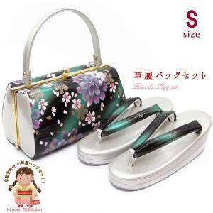 草履バッグセット 成人式 Sサイズ 2枚芯 の草履 和装バッグセット「黒×青緑」ZBS953 kyoto-muromachi-st