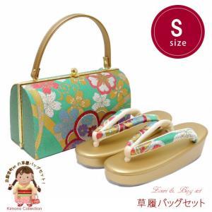 草履バッグセット 成人式の振袖に 帯生地使用 Sサイズの草履 和装バッグセット「エメラルドグリーン系、桜」ZBS956|kyoto-muromachi-st