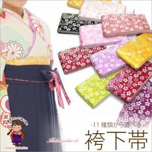 卒業式の着物用、選べるリバーシブルタイプの袴下帯です。 袴に合わせていかがですか。 ・サイズ  幅 ...
