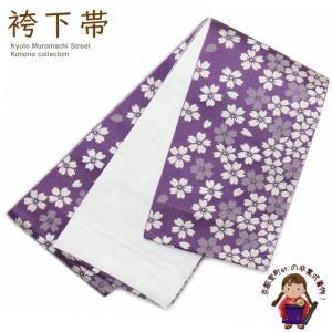 卒業式 袴に 袴下帯(小袋帯) 単品「紫、桜」ZH06-13|kyoto-muromachi-st