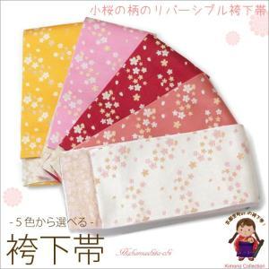 卒業式 袴に 袴下帯 (小袋帯) 選べる5色 袴帯「小桜柄」ZH09|kyoto-muromachi-st