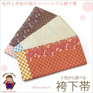 卒業式 袴に 袴下帯 (小袋帯) 選べる3色 袴帯「市松と牡丹柄」ZH11|kyoto-muromachi-st
