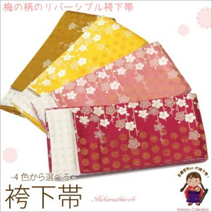 卒業式 袴に 袴下帯 (小袋帯) 選べる4色 袴帯「梅とドット柄」ZH13|kyoto-muromachi-st