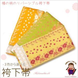 卒業式 袴に 袴下帯 (小袋帯) 選べる3色 袴帯「椿柄」ZH15|kyoto-muromachi-st