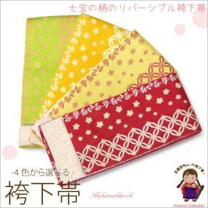 卒業式 袴に 袴下帯 (小袋帯) 選べる4色 袴帯「七宝柄」ZH16|kyoto-muromachi-st
