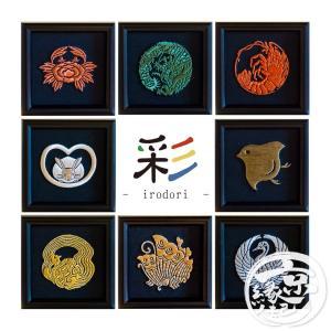 送料無料 インテリア刺繍額 彩-irodori- 動物 日本柄 和柄 刺繍 色糸刺繍 お守りに 還暦祝い/結婚祝い/贈り物/特別な贈り物に|kyoto-sankyo