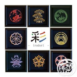 送料無料 インテリア刺繍額 彩-irodori- 植物 日本柄 和柄 刺繍 色糸刺繍 お守りに 還暦祝い/結婚祝い/贈り物/特別な贈り物に|kyoto-sankyo