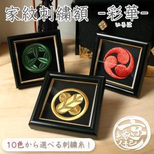 家紋刺繍額 家紋額 彩華-iroha-  カラー金糸刺繍 西陣織生地 米寿祝い 新築祝い 送料無料 kyoto-sankyo