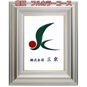 社章刺繍額 刺繍額 慶額フルカラーコース F4サイズ ロゴや社章を風格のある刺繍額で 周年 竣工 記念品 企業 開店祝い カラー刺繍対応 送料無料 kyoto-sankyo