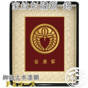 高級家紋刺繍額 家紋額 錦額F4コース 重厚な本漆額 本金糸刺繍 盛上げ刺繍 西陣織生地 米寿祝い 新築祝い 日本製 送料無料 kyoto-sankyo