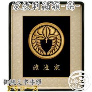 高級家紋刺繍額 家紋額 錦額F6コース 重厚な本漆額 本金糸刺繍 盛上げ刺繍 西陣織生地 米寿祝い 新築祝い 日本製 送料無料 kyoto-sankyo