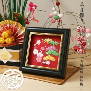 刺しゅう飾り「和紙繍」2021年は-松竹梅- 贈り物/特別な贈り物に|kyoto-sankyo