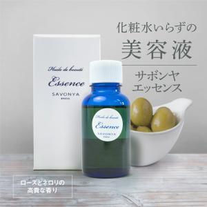 化粧水いらずの美容液 ホホバ油 オリーブスクワラン配合  サボンヤエッセンス 30ml kyoto-savonya