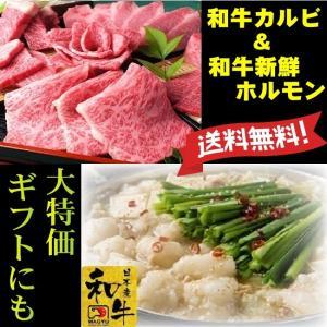 お中元 ギフト 焼き肉 和牛 もつ鍋 和牛カルビ 和牛ホルモン|kyoto1129