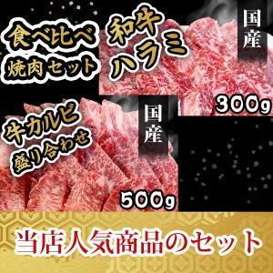 送料無料 焼き肉 国産 和牛 1kg 焼肉セット 和牛ハラミ...