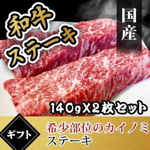 ステーキ 肉 国産 和牛 カイノミ 140g×2枚...
