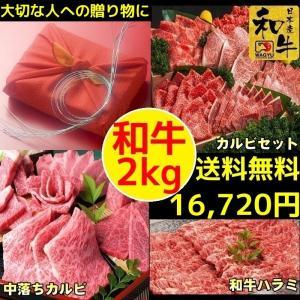 焼き肉 焼肉セット 国産 和牛 2kg 豪華 焼肉セット...