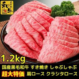 すき焼き 肉 わけあり 1.2kg 切り落とし 宮崎牛 牛肉 しゃぶしゃぶ 黒毛和牛...