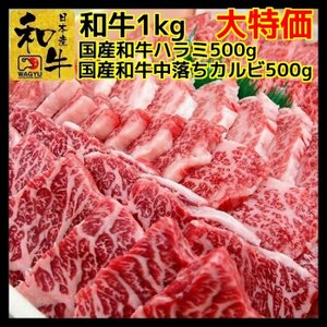肉 焼き肉 国産 和牛 1kg 焼肉セット 和牛ハラミ 50...