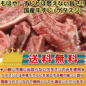 訳あり!激安!国産牛すじ ゲタスジ 焼肉用 業務用   もはやスジとは思えない旨さ!焼肉にもお使いい...