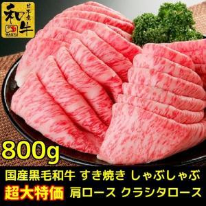 すき焼き 肉 わけあり 800g 切り落とし 宮崎牛 すき焼...