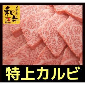 焼き肉 国産 和牛 焼肉セット 特上 カルビ 1kg...
