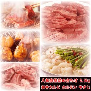 牛肉 肉  焼き肉 お歳暮 焼肉 焼き肉 焼肉セット 国産 和牛 詰め合わせ2.5kg 焼肉セット ギフト グルメ お取り寄せ|kyoto1129