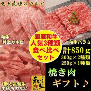 焼き肉 国産 和牛 焼肉 食べ比べセット 人気3種850g ...