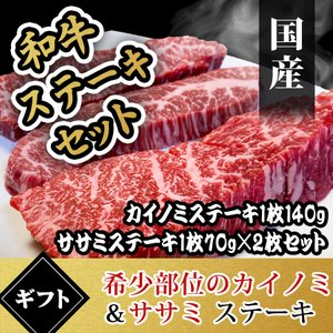ステーキ お中元  国産 和牛 カイノミ ササミ ステーキ肉 3枚|kyoto1129