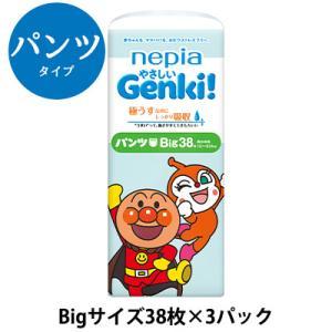 [おまけ付]送料無料 ネピア Genki!ゲンキパンツ Bigサイズ (12〜17kg) 38枚×3...