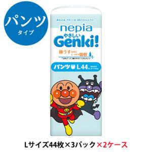 送料無料 【スタンプ風似顔絵プレゼント!】ネピア Genki...