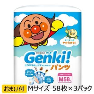 【おまけ付】送料無料 ネピア Genki! ゲンキパンツ Mサイズ (7〜10kg) 58枚×3パッ...