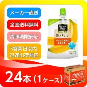 [coupon_cc2017coupon]朝食代わりに最適なフルーツ2個分の栄養が摂れるゼリー飲料。...