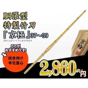 胴張り型の特上の竹で製作した竹刀です。 普及型などに比べ竹刀の胴が張っている型です。  これは普及型...