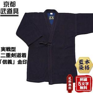 剣道着 正藍染二重剣道着「信義」金印「剣道着・剣道衣」