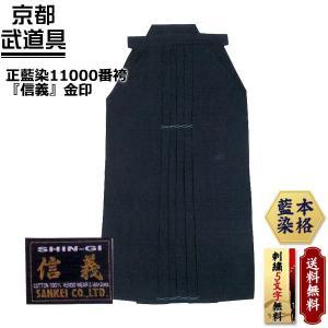 剣道 袴 正藍染10.000番剣道袴「信義」金印「剣道 袴」