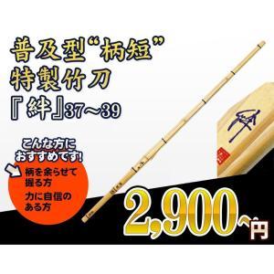 """普及型""""柄短""""特製竹刀 『絆』38"""