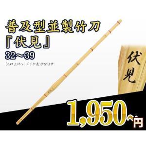 普及型並製竹刀  伏見  32〜39 (SET2037)|kyotobudougu