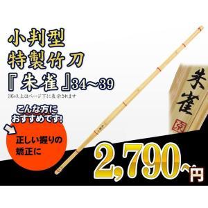小判型特製竹刀  朱雀 34〜39  (SET2036)|kyotobudougu