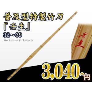 普及型特製竹刀  壬生  32〜39(SET2113)|kyotobudougu