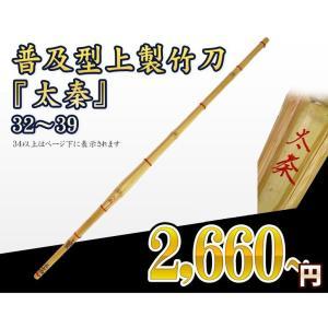 普及型上製竹刀  太秦  32〜39|kyotobudougu