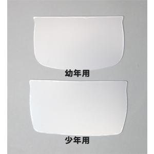 アイガード(ゴム無) 剣道具 剣道用品|kyotobudougu