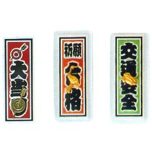 お守り 剣道具 小物用品|kyotobudougu